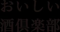おいしい酒倶楽部 | 八王子駅北口5分 日本酒専門店