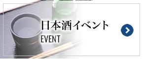 日本酒イベント