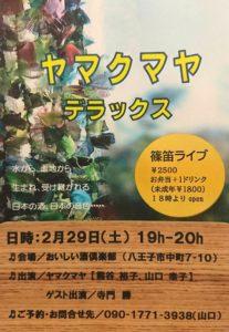 満員御礼:篠笛ライブ・ヤマクマヤデラックス