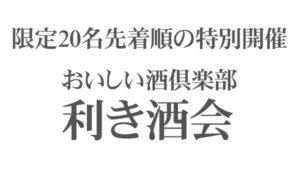 【募集終了】限定20名先着順の特別開催:第1回おいしい酒倶楽部・利き酒会