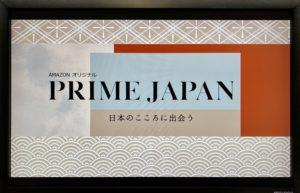 Prime Japanの酒の項