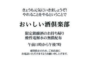 4月23日(木)、営業案内