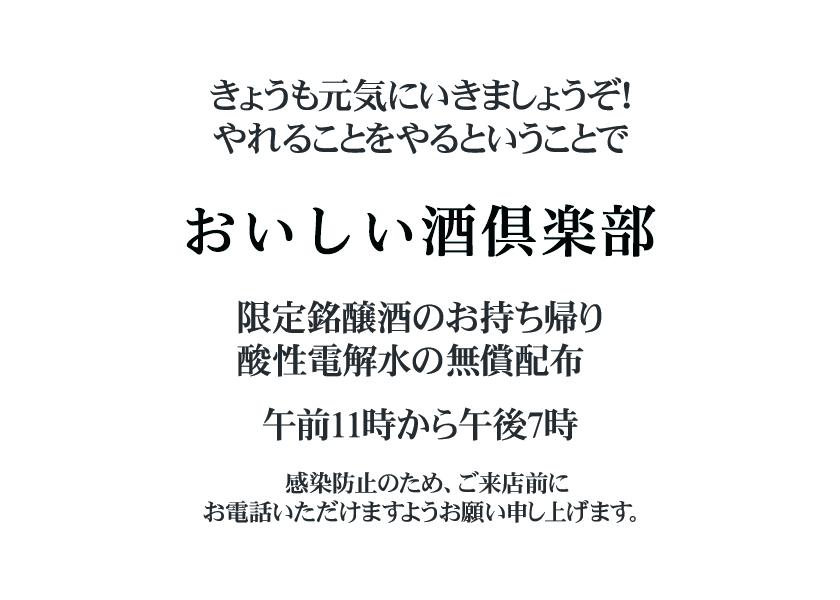 4月23日(木)営業案内
