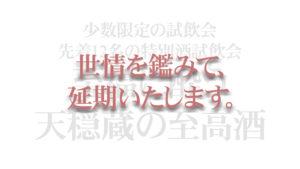 【開催延期】至福に酔う・天穏蔵の至高酒