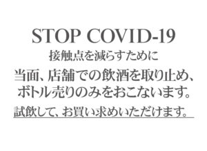 STOP COVID-19:家飲みでもおいしい酒をあれこれと!