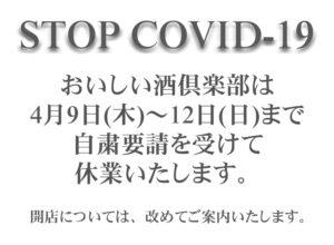 【休業案内】4月9日(木)~12日(日)