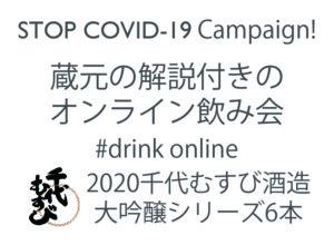 【緊急開催】限定11名先着順:2020千代むすび特別頒布会オンライン飲み会