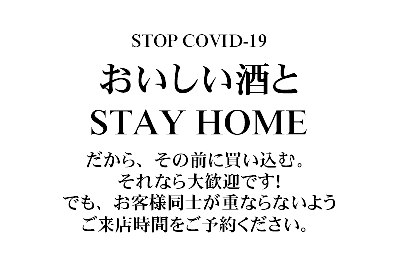 Stay home、その前に