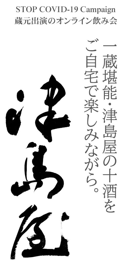 5月23日(土)開催、一蔵堪能・津島屋編