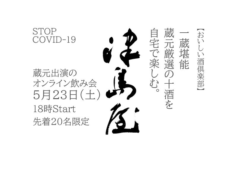 5月23日(土)一蔵堪能・津島屋編