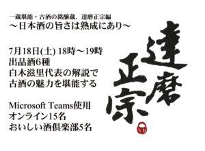 7月18日(土)、一蔵堪能・古酒の銘醸蔵、達磨正宗、開催