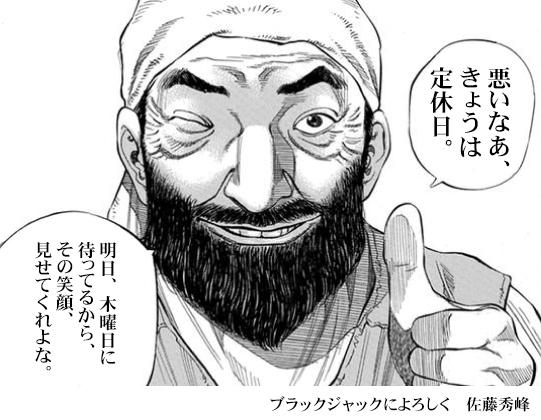 0819_定休日告知