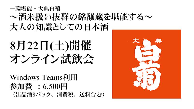 200822一蔵堪能・大典白菊編