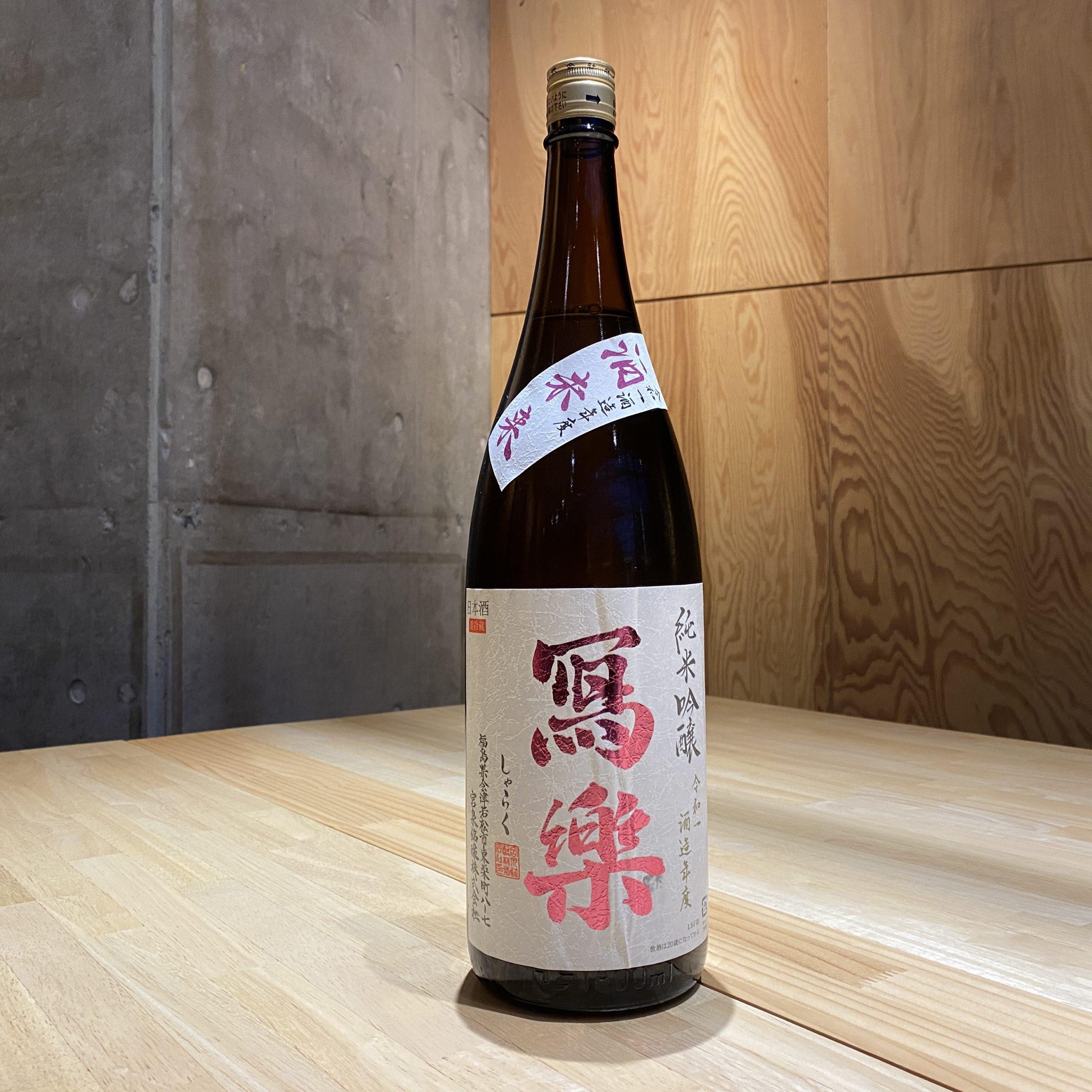 寫楽・純米吟醸酒未来
