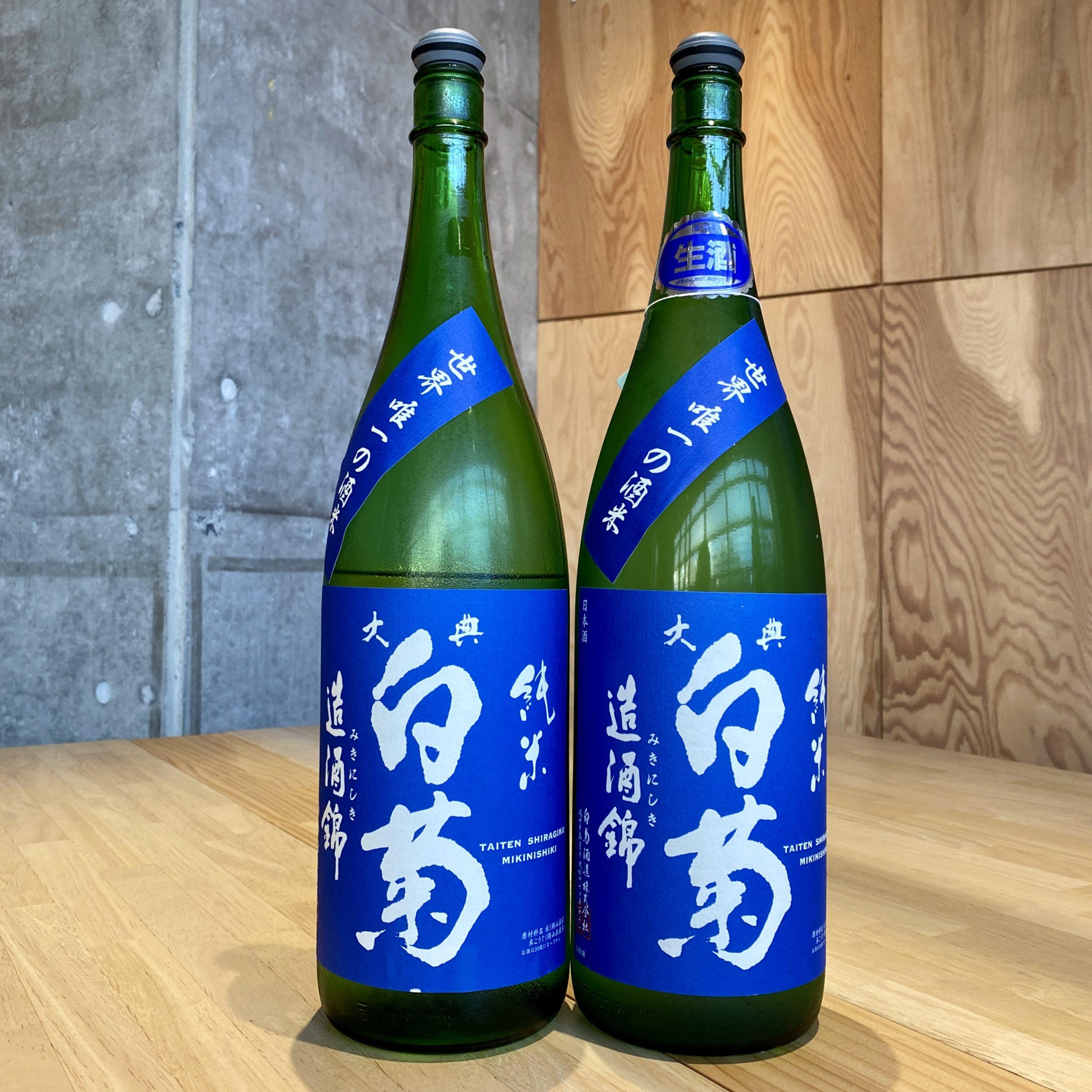 純米・造酒錦