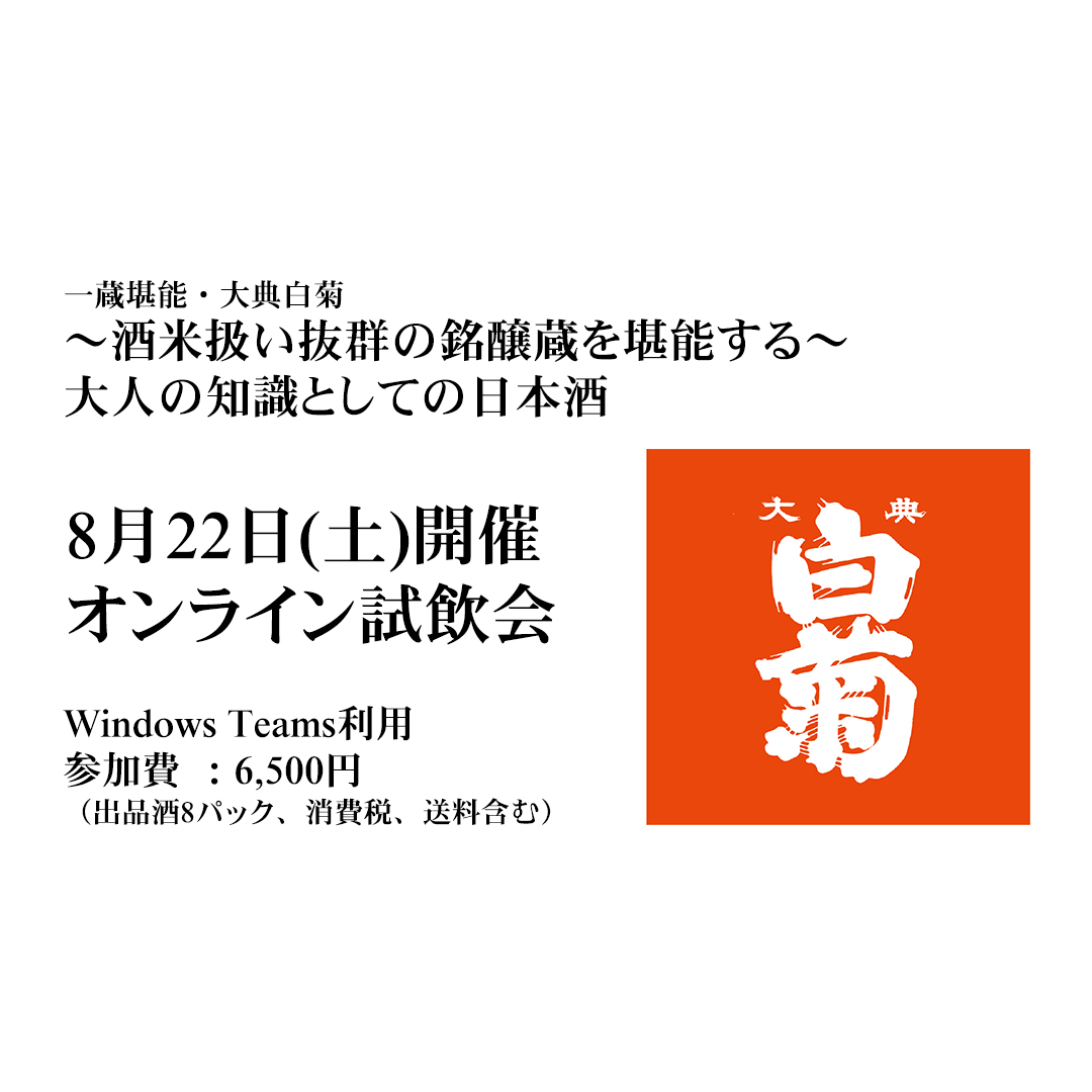 8月22日(土)の一蔵堪能・大典白菊編