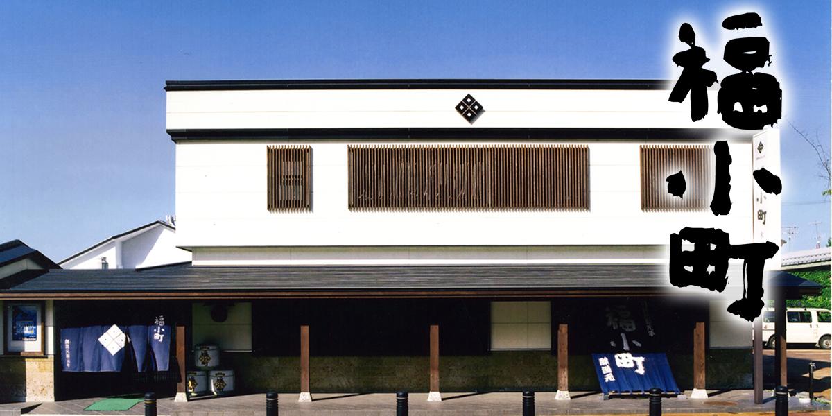 200827 福小町