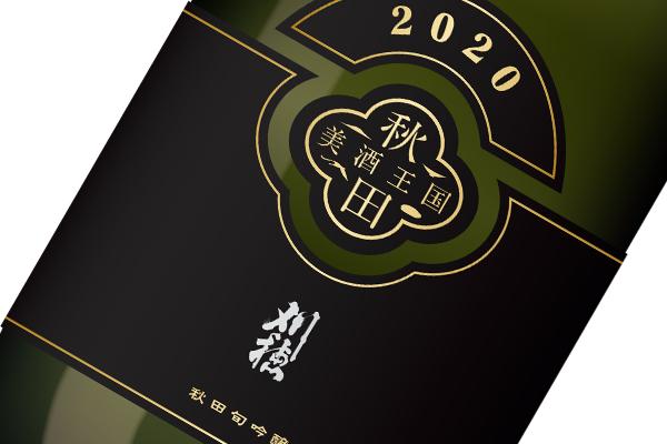 秋田旬吟醸2020・刈穂