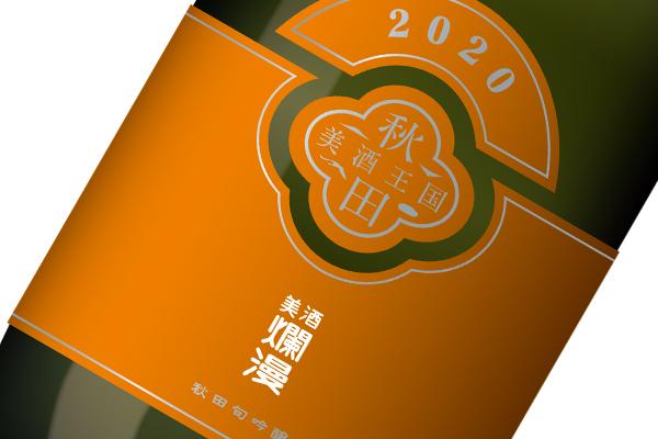 秋田旬吟醸2020・美酒爛漫