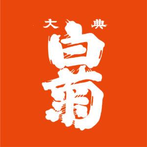 締切:一蔵堪能・大典白菊蔵~酒米による味の違いを知る~
