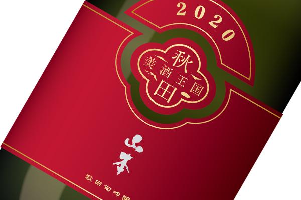 秋田旬吟醸2020・山本