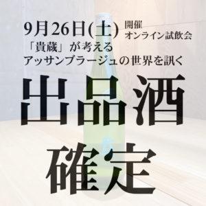 9月8日(火):貴蔵オンライン試飲会、出品酒決定