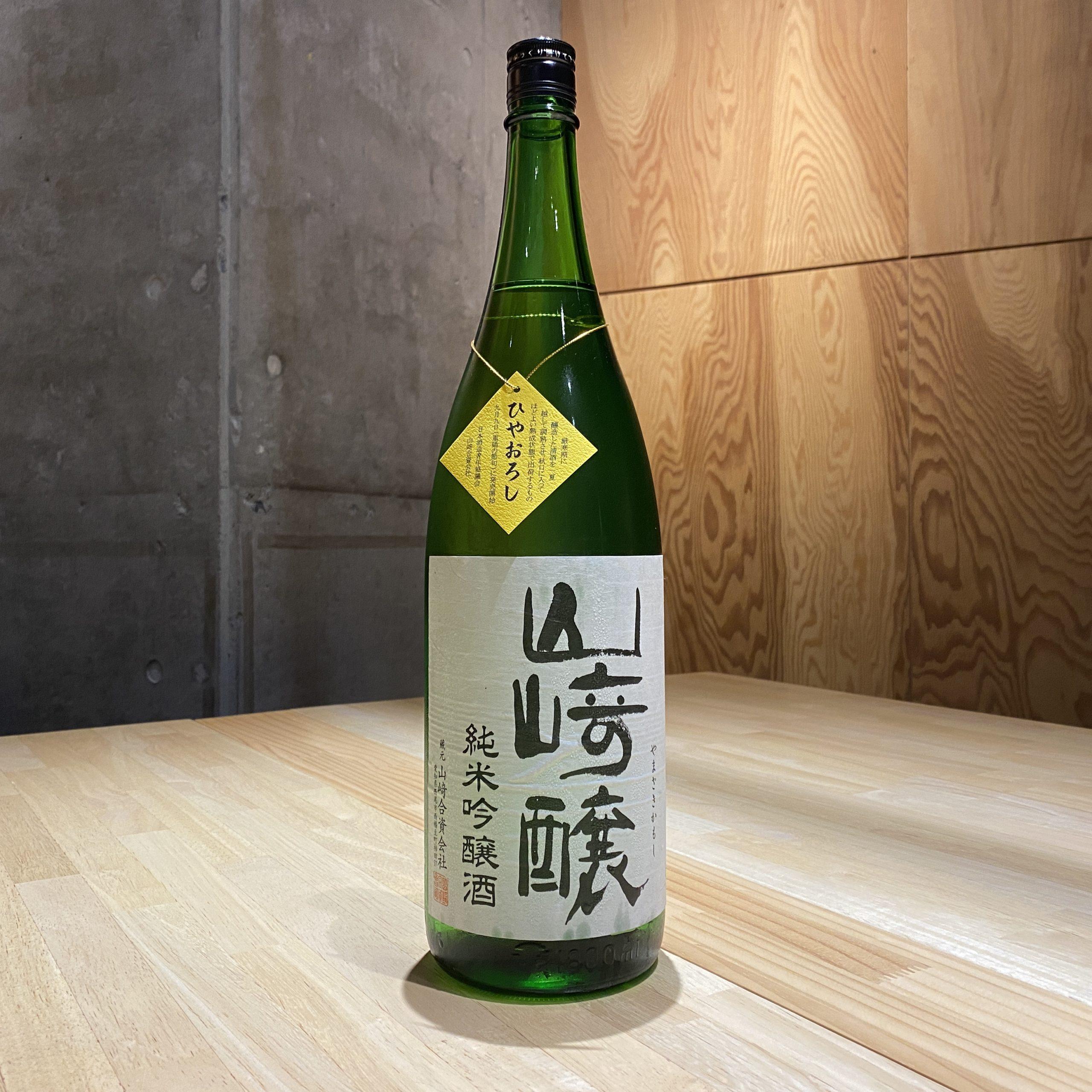 山崎醸・純米吟醸原酒 ひやおろし