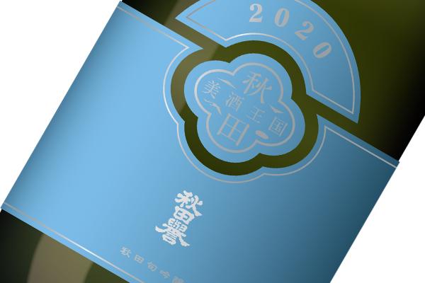 秋田旬吟醸2020・秋田譽