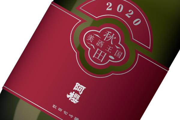 秋田旬吟醸2020・阿櫻