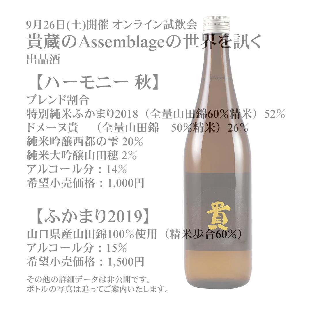 出品酒確定SPEC_02