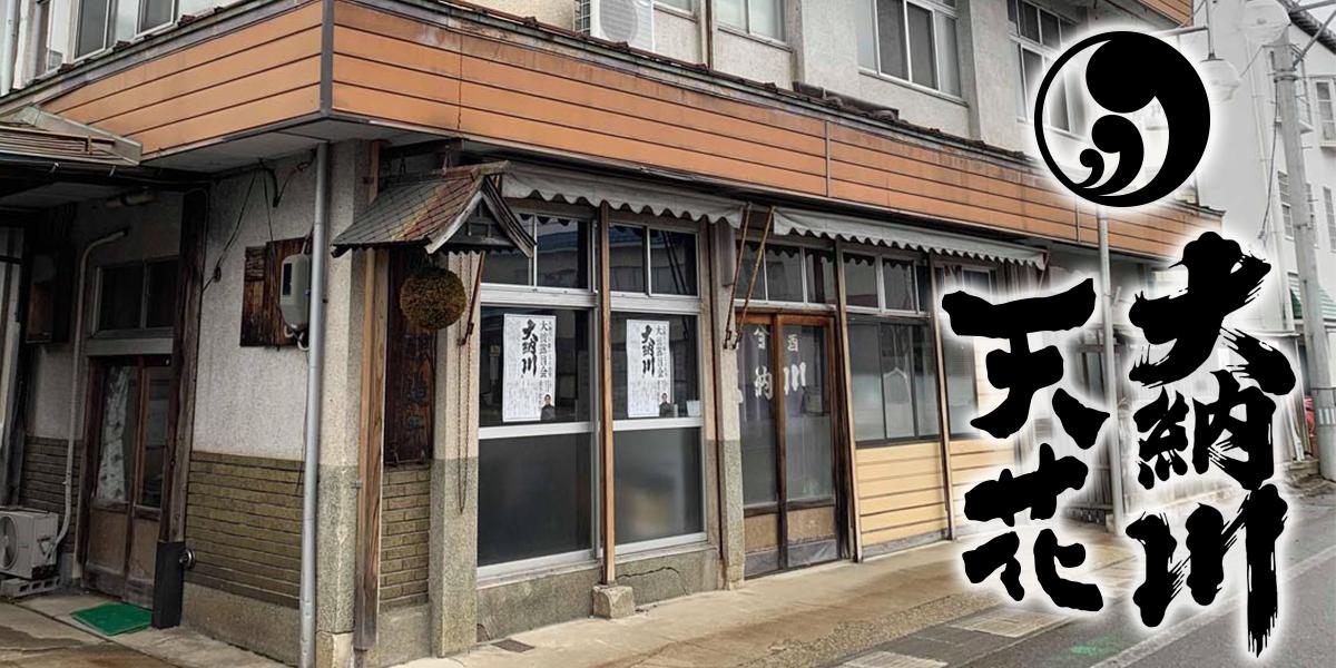秋田旬吟醸2020・大納川