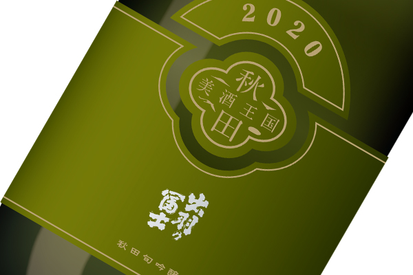 秋田旬吟醸2020・出羽の冨士