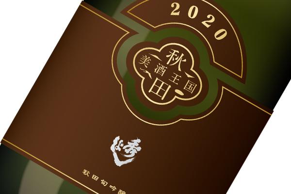 秋田旬吟醸2020・秀よし