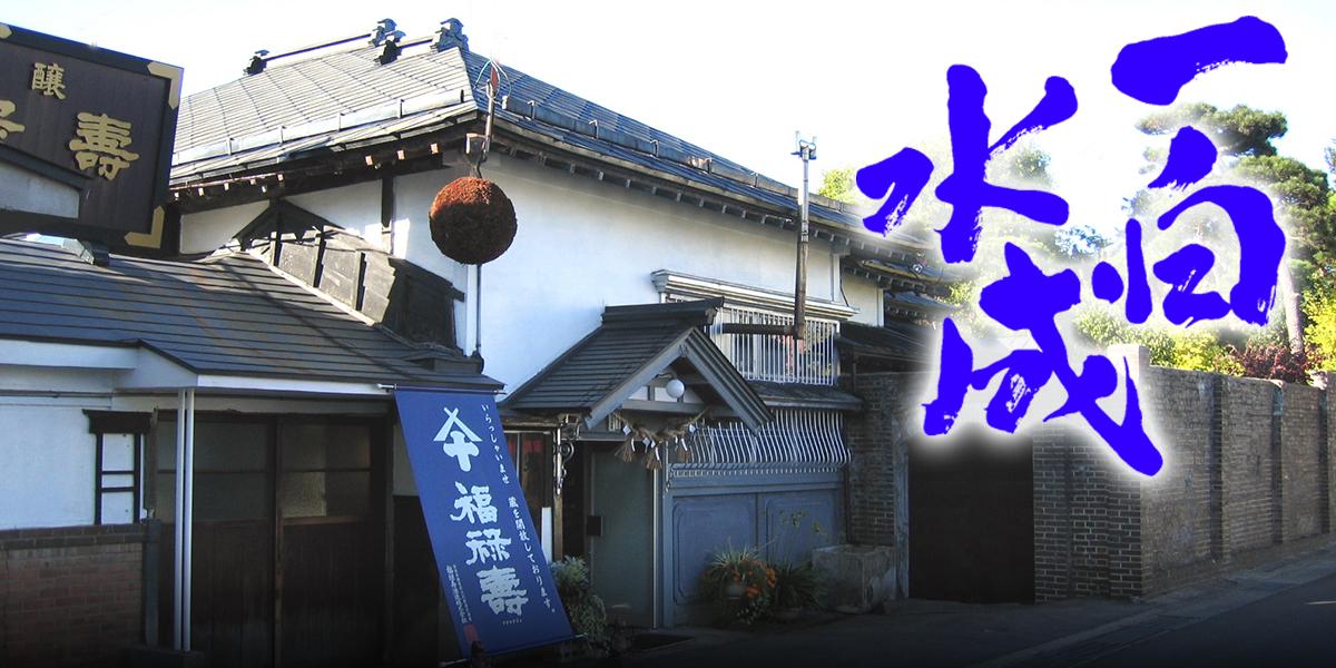 秋田旬吟醸2020・一白水成