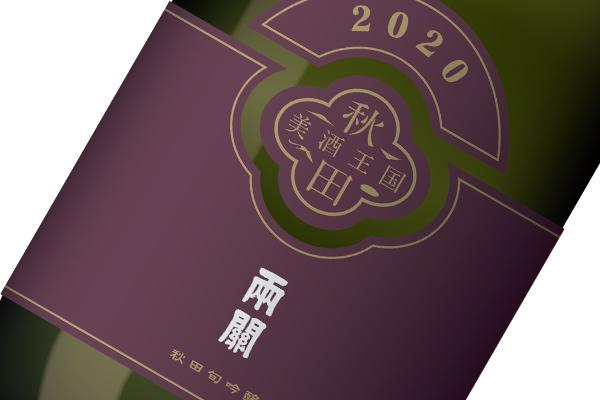 秋田旬吟醸2020・両関