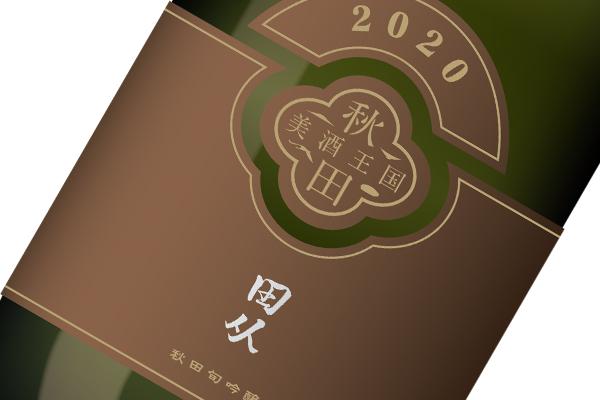 秋田旬吟醸2020・田从