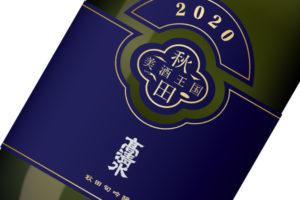 秋田旬吟醸・蔵元紹介[高清水(たかしみず)]秋田酒類製造株式会社