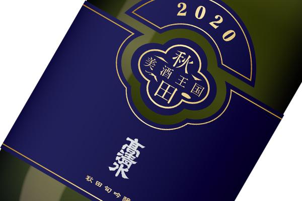 秋田旬吟醸2020・高清水