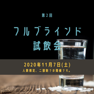 11月7日開催:第2回おいしい酒倶楽部・フルブラインド試飲会