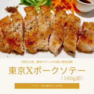 11月14日(土):新着酒のご紹介(11月13日(金)着瓶分)
