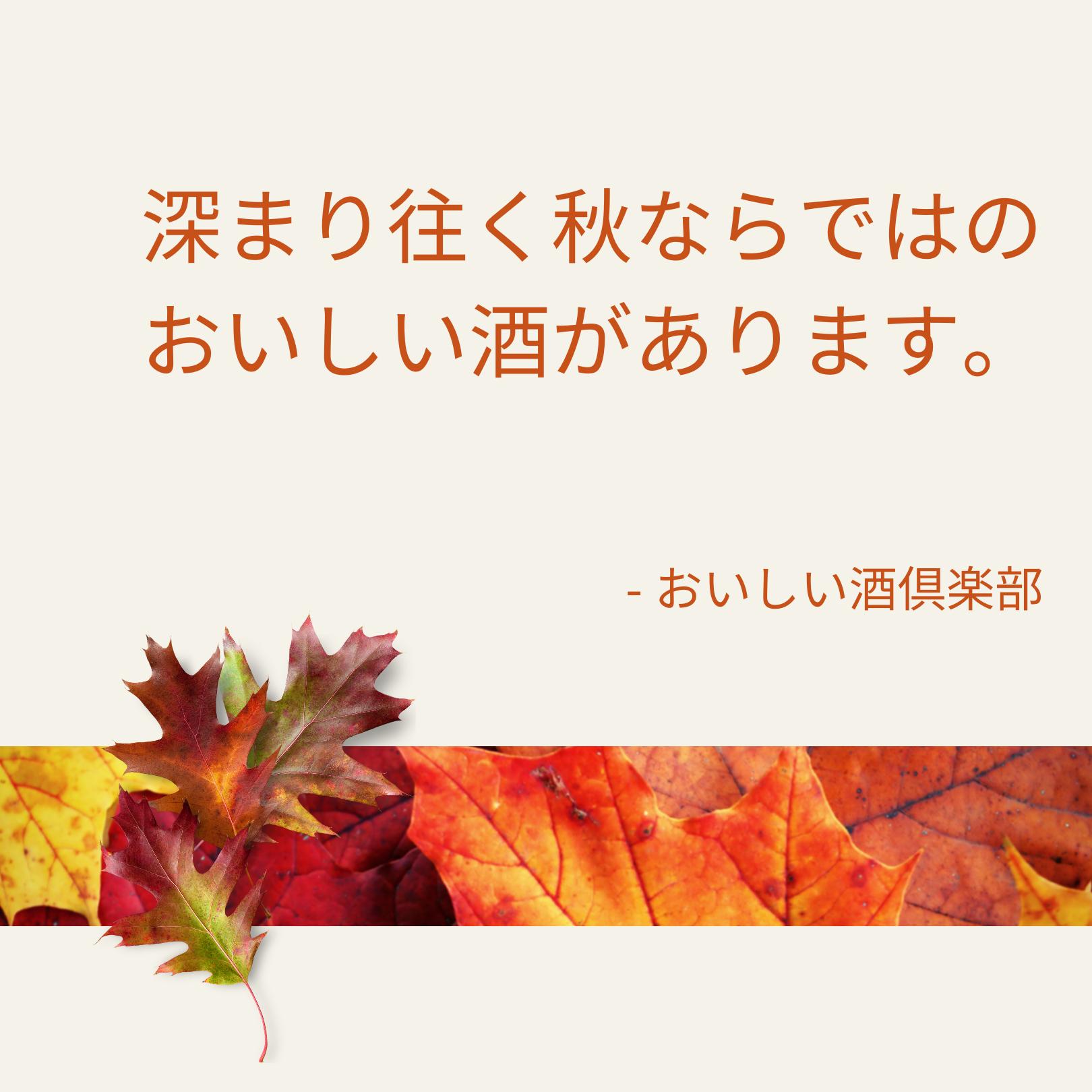 深まり往く秋に似合う銘柄
