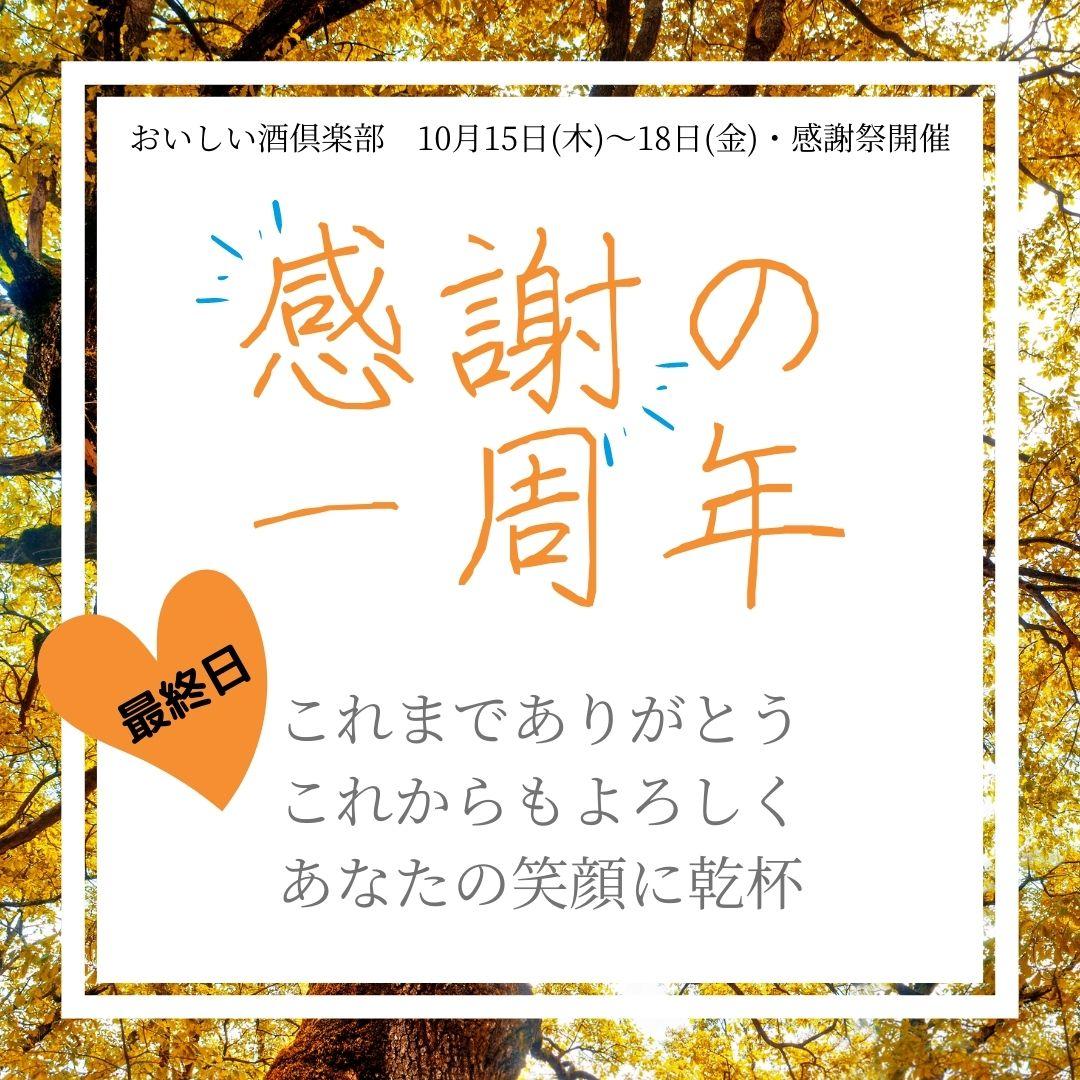 感謝の 一周年_最終日