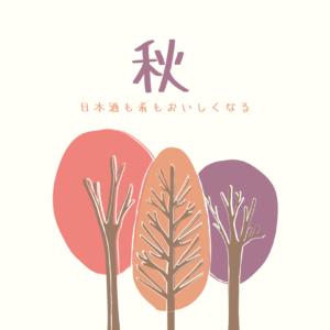 11月5日(木):秋が深まり、酒もまた深まる