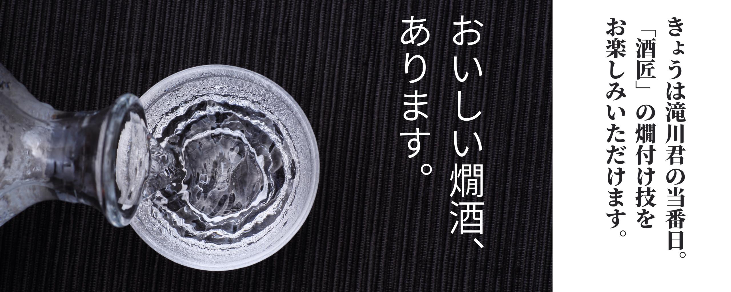 酒匠・滝川流燗酒