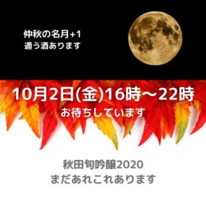 10月2日(金):きょうは通常営業です