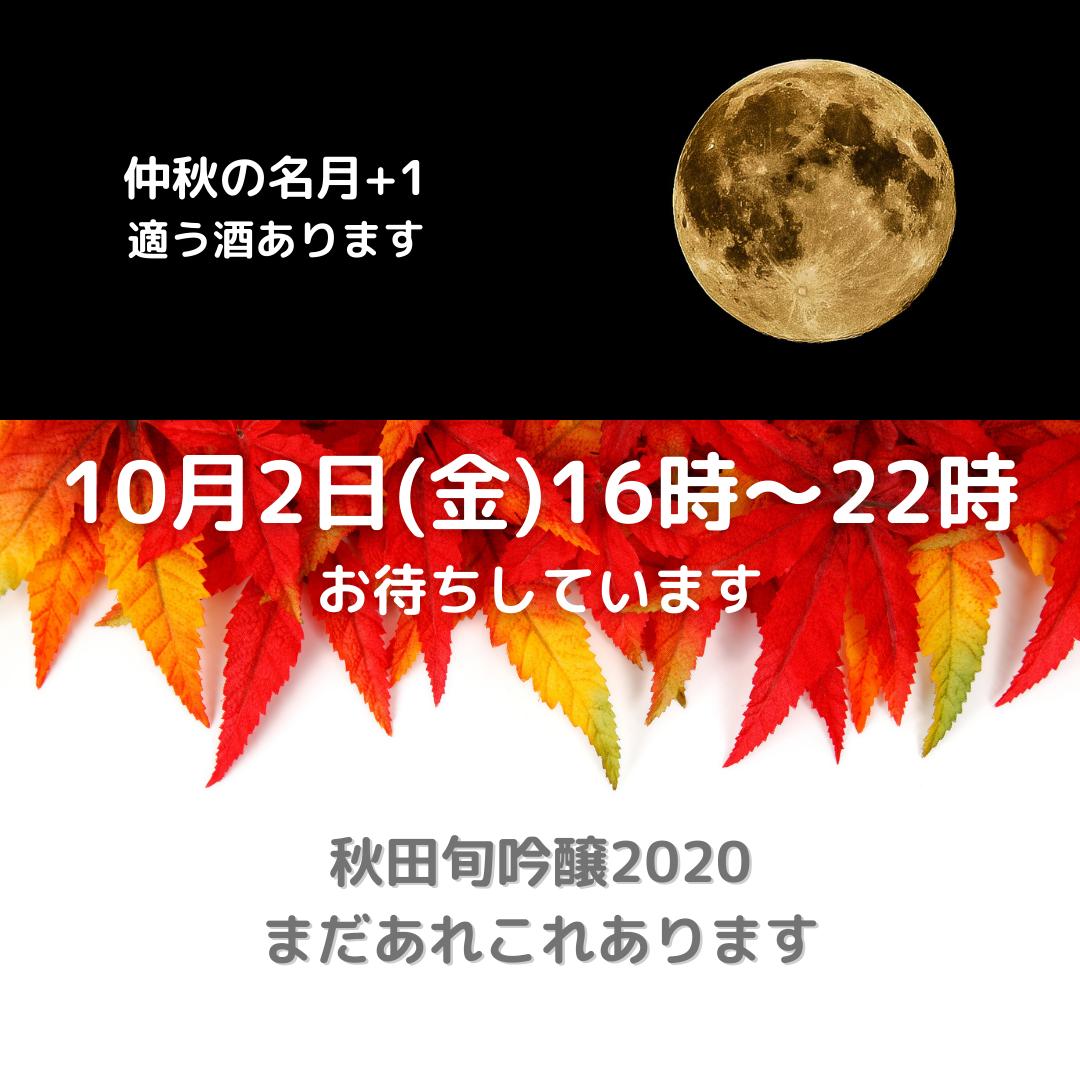 仲秋の名月+1