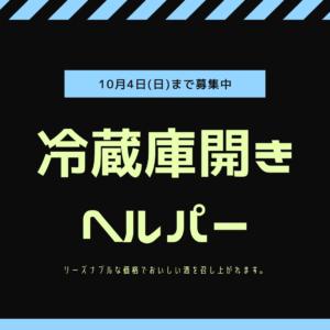 10月2日(金):冷蔵庫開きヘルパー、募集?!