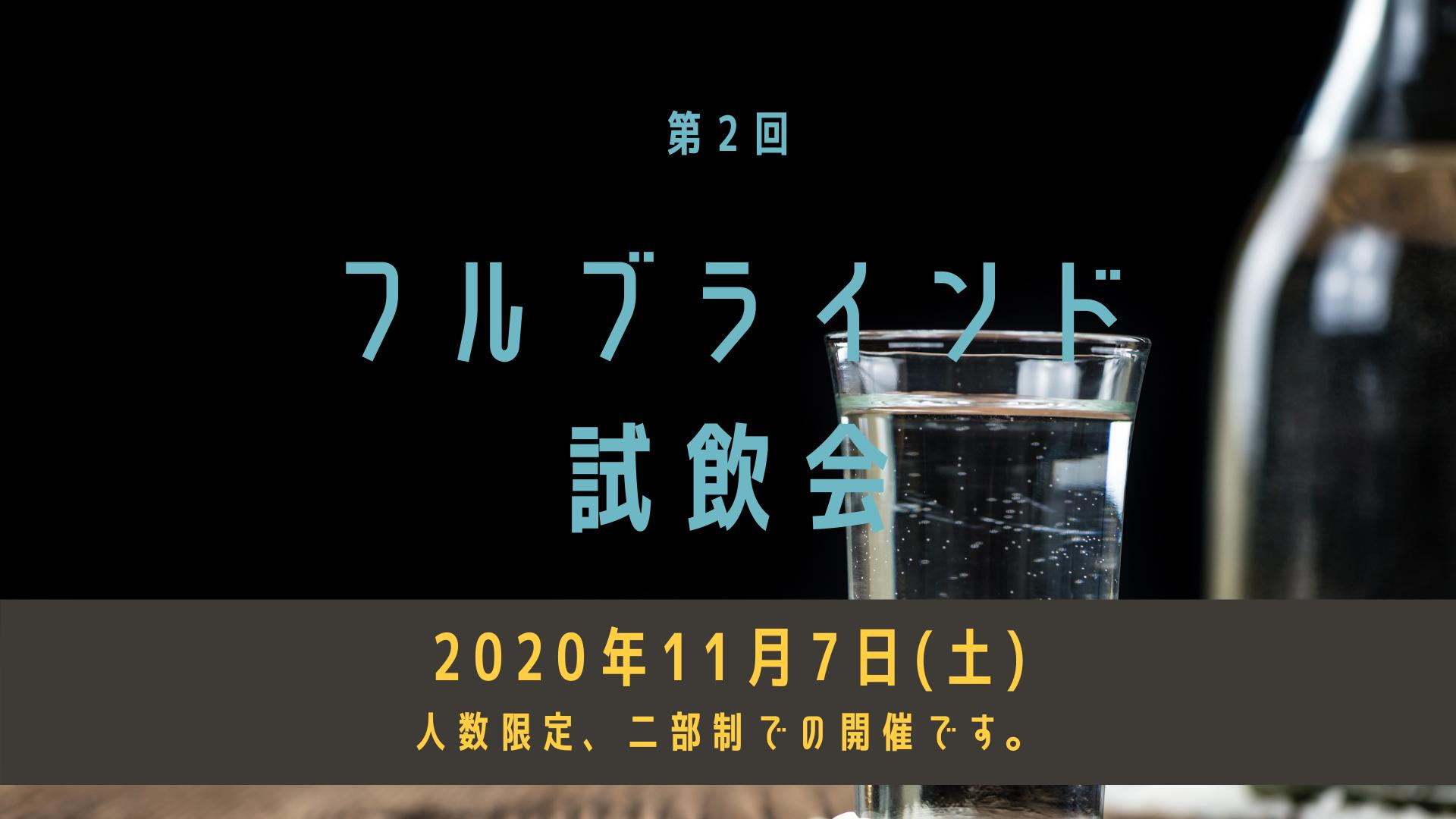 11月7日開催:フルブラインド試飲会
