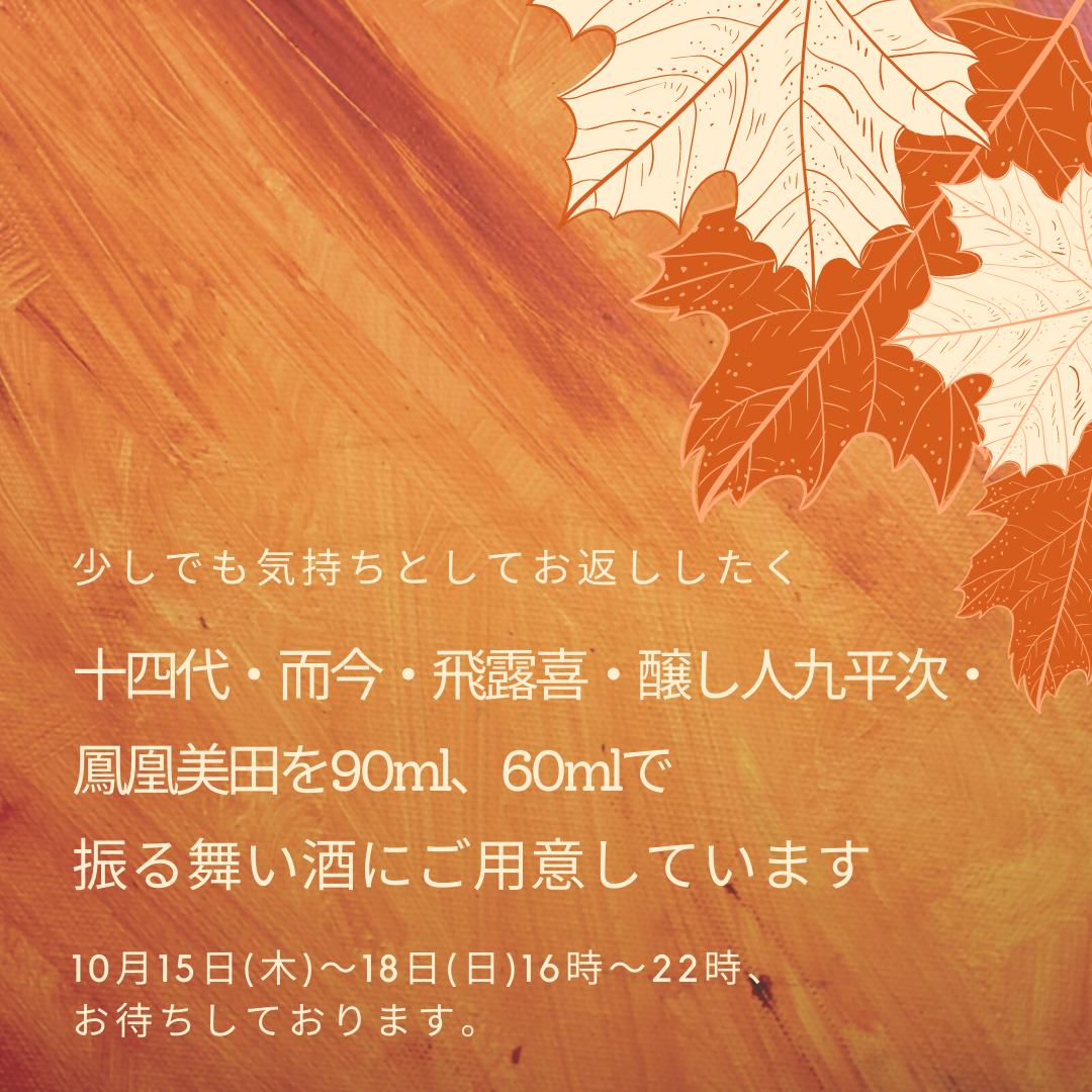 1080_振る舞い酒02