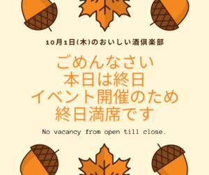 10月1日(木):日本酒の日、秋田旬吟醸2020開催